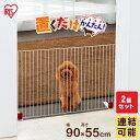 置くだけ簡単! 犬 フェンス ゲート 室内 ペットフェンス PSPF96白 同色2個セット送料無料 犬 犬用 ペット ペット用 …