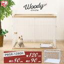 【ポイント10倍!5/28 9:59まで】 木製風 犬 サークル 【幅約120×奥行約80cm】PWSR-1280H 送料無料 犬 ケージ ペット …