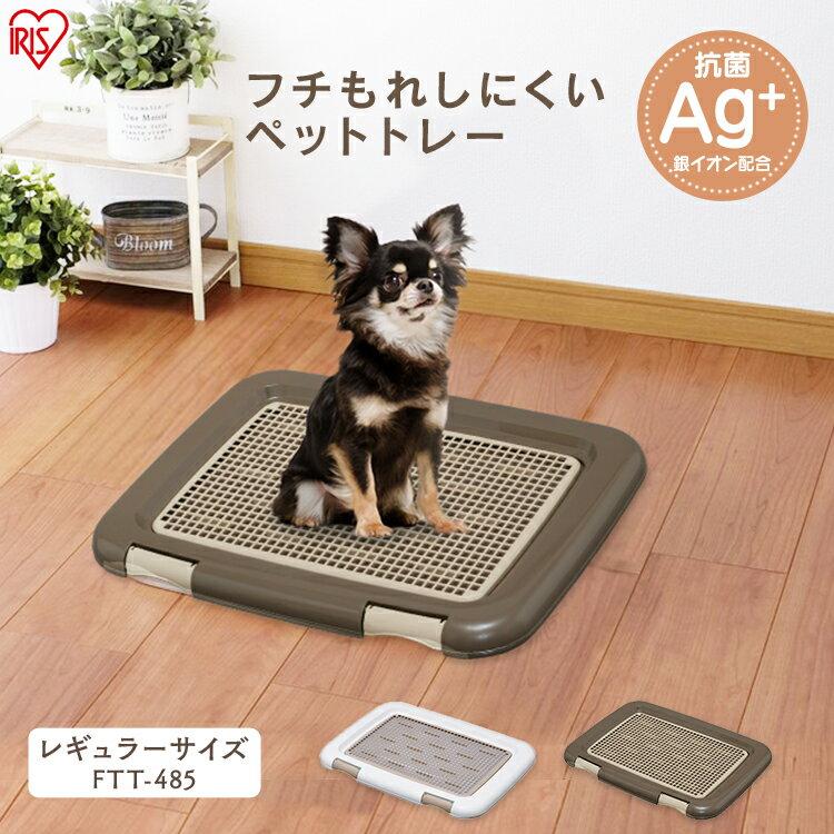 犬 トイレ トイレトレー フチもれしにくいトレーニングペットトレー FTT-485 (幅48.5cm) トレーニング 犬 トイレ トイレトレー トイレタリー いぬ イヌ アイリスオーヤマ ドッグパーク あす楽
