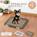 犬 トイレ トイレトレー フチもれしにくいトレーニングペットトレー FTT-485 (幅48.5cm) トレーニング 犬 トイレ トイレトレー トイレタリー いぬ イヌ アイリスオーヤマ ドッグパーク あす楽対応