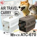 【6/10限定!店内全品最大ポイント14倍!】 飛行機での旅行にも! ペットキャリー ATC-670送料無料 ペット キャリー 犬 …