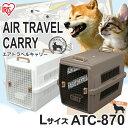 飛行機での旅行にも! ペットキャリー ATC-870送料無料 犬 猫 犬用 猫用 ペット用 大型犬 コンテナ ペット キャリー クレート バッグ キャリーケース エアトラベルキャリー おでかけ 外出 アイリスオーヤマ
