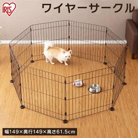 ペットサークル PWC-628送料無料 犬 犬用 ペット ペット用 サークル 室内 8面サークル ペットサークル 8面 ワイヤーサークル ブラウンペット ペットケージ ペットサークル 室内用 サークル 犬 アイリスオーヤマ