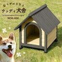 ウッディ犬舎 WDK-600 (体高約40cmまで) 送料無料 中型犬用 犬小屋 ハウス 犬舎 屋外 室外 野外 木製 ペット用品 アイ…