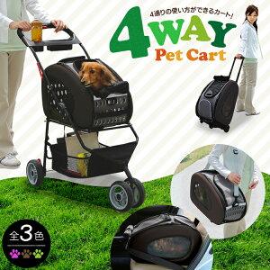 4WAY ペットカート FPC-920犬 犬用 ペット ペット用 猫 カート 取り外し バギー 3輪 多頭 小型犬 ペットバギー キャリーバッグ キャリーケース ドライブボックス 犬 2way 3way アイリスオーヤマ