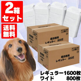 薄型ペットシーツ レギュラー800枚入×2/ワイド400枚入×2ペットシート ペットシーツ 薄型 ペット 犬 1回使い捨て シーツ シート 多頭飼い トイレシート ドッグパーク 送料無料 ペット用品 あす楽