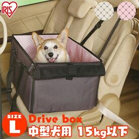 ペット用 ドライブボックス 犬 ドライブボックス 車 ボックス ペット用 ドライブ ボックス Lサイズ PDFW-60 体重15kg以下小型犬 中型犬 猫用 車内 コンパクト ピンク ブラウン アイリスオーヤマ ドッグパーク あす楽