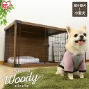 木目調 サークル PIWS-960送料無料 犬 犬用 ペット ペット用 ペットサークル ペットケージ ウッディサークル 木製風 …