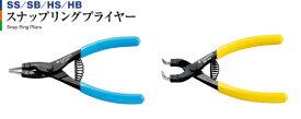 3.Peaks スナップリングプライヤー SS-140【青グリップ(軸用:開く、刃:直爪)】