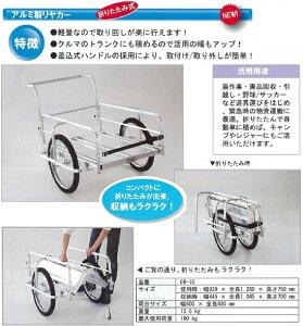 HONKO 本宏製作所 アルミ製折りたたみ式リヤカー【OR-10】ノーパンクタイヤ仕様