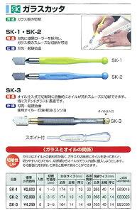 新潟精機 「ガラスカッター」【SK-2】