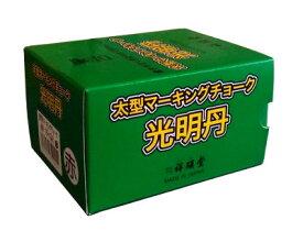 祥碩堂 光明丹マーキングチョーク(12本入)