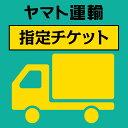 ヤマト運輸指定チケット【ヤマト運輸でのお届けをご希望の方は、必ずこちらのチケットを商品と一緒にご購入ください/…