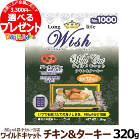 Wish ワイルド キャット チキン&ターキー 320g(お取り寄せ)| キャット キャットフード フード 猫 成猫 アダルト グレインフリー 穀物 不使用 穀物フリー