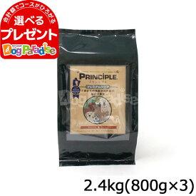 プリンシプル ナチュラルドッグフード プレミアムシニア 2.4kg(800g×3)