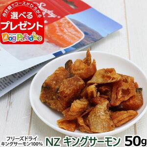 Sunday Pets サンデーペッツ NZキングサーモン(フリーズドライ) 50g 犬 おやつ 鮭