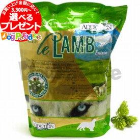 アディクション ル・ラム グレインフリードッグフード 1.8kg (ドッグフード ドックフード ペット フード おすすめ ドックフード いぬ 食事 犬 フード 穀物不使用 グレインフリー )