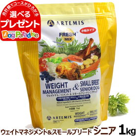 アーテミス フレッシュミックス ウエイトマネジメント&スモールブリードシニア1kg( 小粒 タイプ)(ドッグフード ドックフード シニア)