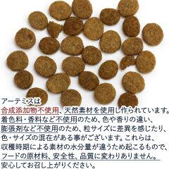 アーテミスアガリクスI/S小粒3kg(ドッグドック犬ペット幼犬仔犬パピー子犬成犬アダルト高齢犬シニア老犬シニア犬イミューン)