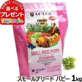 アーテミス フレッシュミックス スモールブリード パピー 1kg ( 小粒 タイプ)(ドッグフード ペット おすすめ 犬スモール 子犬用 幼犬 子犬用 ドックフード)