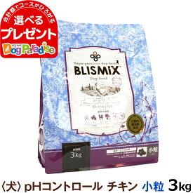 (送料無料沖縄を除く)ブリスミックス ドッグフード pHコントロール チキンレシピ 小粒 3kg