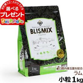 【全国送料無料】ブリスミックス ラム 小粒1kg