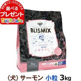 ブリスミックス グレインフリー サーモン小粒3kg