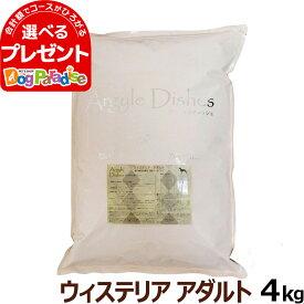 『対象商品限定クーポン配布中』アーガイルディッシュ ドッグフード ウィステリアアダルト 4kg[オーガニック認定]【通常2-5ヶ月の賞味期限で出荷】