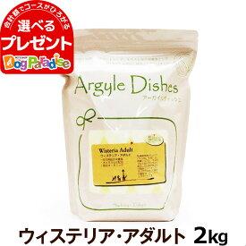 『対象商品限定クーポン配布中』アーガイルディッシュ ドッグフード ウィステリアアダルト 2kg [オーガニック認定]【通常2-5ヶ月の賞味期限で出荷】