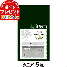 アボダーム シニア 5kg(小分けではありません)/アボ・ダーム/AVO DERM/正規品 ドッグフード ドックフード 犬 ペット フード 老犬 食事 ドライ 高齢犬