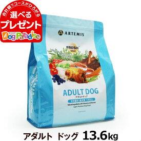 アーテミス フレッシュミックス アダルト ドッグ 13.6kg (ドッグフード ド ペットフード おすすめ 犬プレミアム 大袋 ドライ ドックフード)