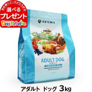 アーテミス フレッシュミックス アダルトドッグ3kg (ドッグフード ペット おすすめ 犬プレミアム ドライ ドックフード)