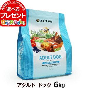 アーテミス フレッシュミックス アダルトドッグ6kg (ドッグフード ペット おすすめ 犬プレミアム 大袋 ドライ いぬ イヌ 食事)