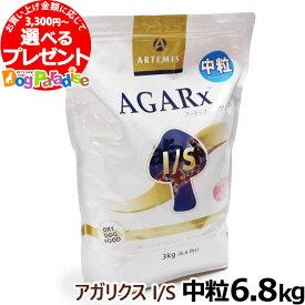 アーテミス アガリクスI/S 中粒6.8kg (ドッグフード フード ペット 犬 アーテミス)