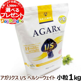 アーテミス アガリクスI/S ヘルシーウエイト 小粒 1kg (ドッグフード ドックフード フード)