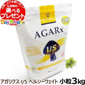 アーテミス アガリクスI/S ヘルシーウエイト 小粒 3kg (ドッグフード ドックフード アガリクス イミューン)