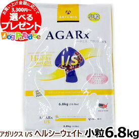 アーテミス アガリクスI/S ヘルシーウエイト 小粒 6.8kg (ドッグフード ドックフード ペット フード おすすめ 犬アガリクス )