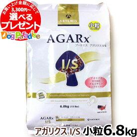 アーテミス アガリクスI/S 小粒 6.8kg (ドッグ ドック 犬 ペット 幼犬 仔犬 パピー 子犬 成犬 アダルト)