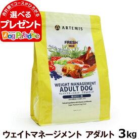 アーテミス フレッシュミックス ウエイトマネジメント3kg (ドッグフード ペット おすすめ 犬プレミアム ドックフード 体重管理 減量 メタボ ペットドックフード)