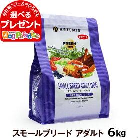 アーテミス フレッシュミックス スモールブリードアダルト6kg ( 小粒 タイプ)(ドッグフード おすすめ ドックフード 犬大袋 スモール)
