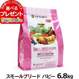 アーテミス フレッシュミックス スモールブリード パピー 6.8kg (ドッグフード ペット おすすめ 犬大袋 スモール 子犬用 幼犬 子犬用 幼犬 ドックフード)