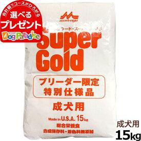 森乳サンワールド スーパーゴールド ネオ チキン 成犬用15kg(ブリーダーズパック、大袋)