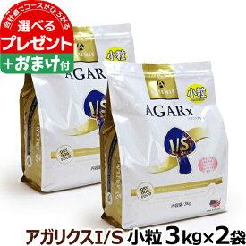アーテミス アガリクスI/S 小粒 3kg×2個 +おやつ1個