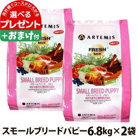 アーテミス フレッシュミックス スモールブリード パピー 6.8kg×2個+乳酸菌おやつ1個
