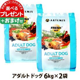 アーテミス フレッシュミックス アダルトドッグ6kg×2個+おやつ1個