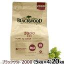 ブラックウッド 2000 20kg(5kg×4)(ドッグフード ドックフード ペット フード フード パピー 仔犬 子犬 幼犬用 シニ…