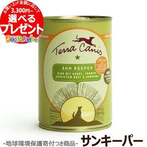 テラカニス サスティナブルプロジェクト サンキーパー缶 400g( 犬 缶詰 一般食 穀物不使用 ドッグフード ウェットフード 無添加 主食 手作り食 トッピング 水分補給 )