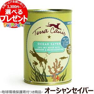 テラカニス サスティナブルプロジェクト オーシャンセイバー缶 400g( 犬 缶詰 一般食 穀物不使用 ドッグフード ウェットフード 無添加 主食 手作り食 トッピング 水分補給 )