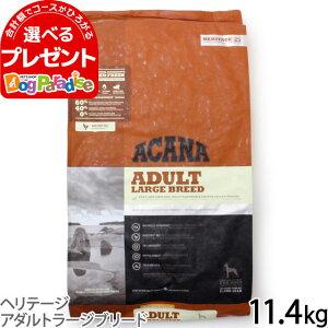 アカナ ヘリテージ アダルト・ラージブリード11.4kg(お取り寄せ)(ドッグフード ドックフード ペット フード おすすめ アダルト ドックフード ドライ 犬 成犬用 穀物不使用 グレインフリー )