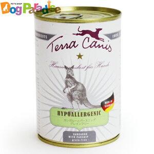 テラカニス ハイポアレルジェニック カンガルー肉缶 400g